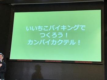iichiko04.jpg
